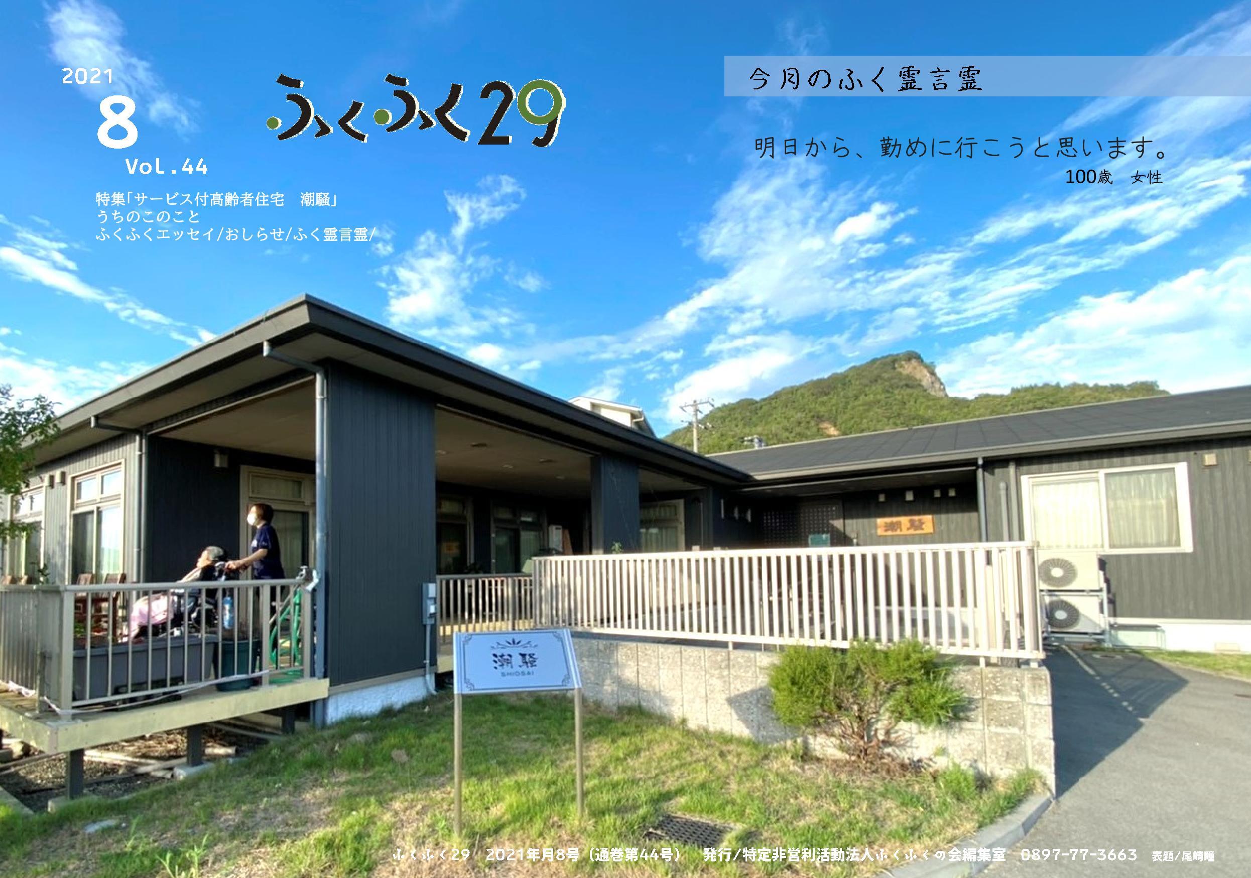 http://fukufukunokai.com/newsletter/images/8%E6%9C%88%E5%8F%B73_cropped_1.jpeg