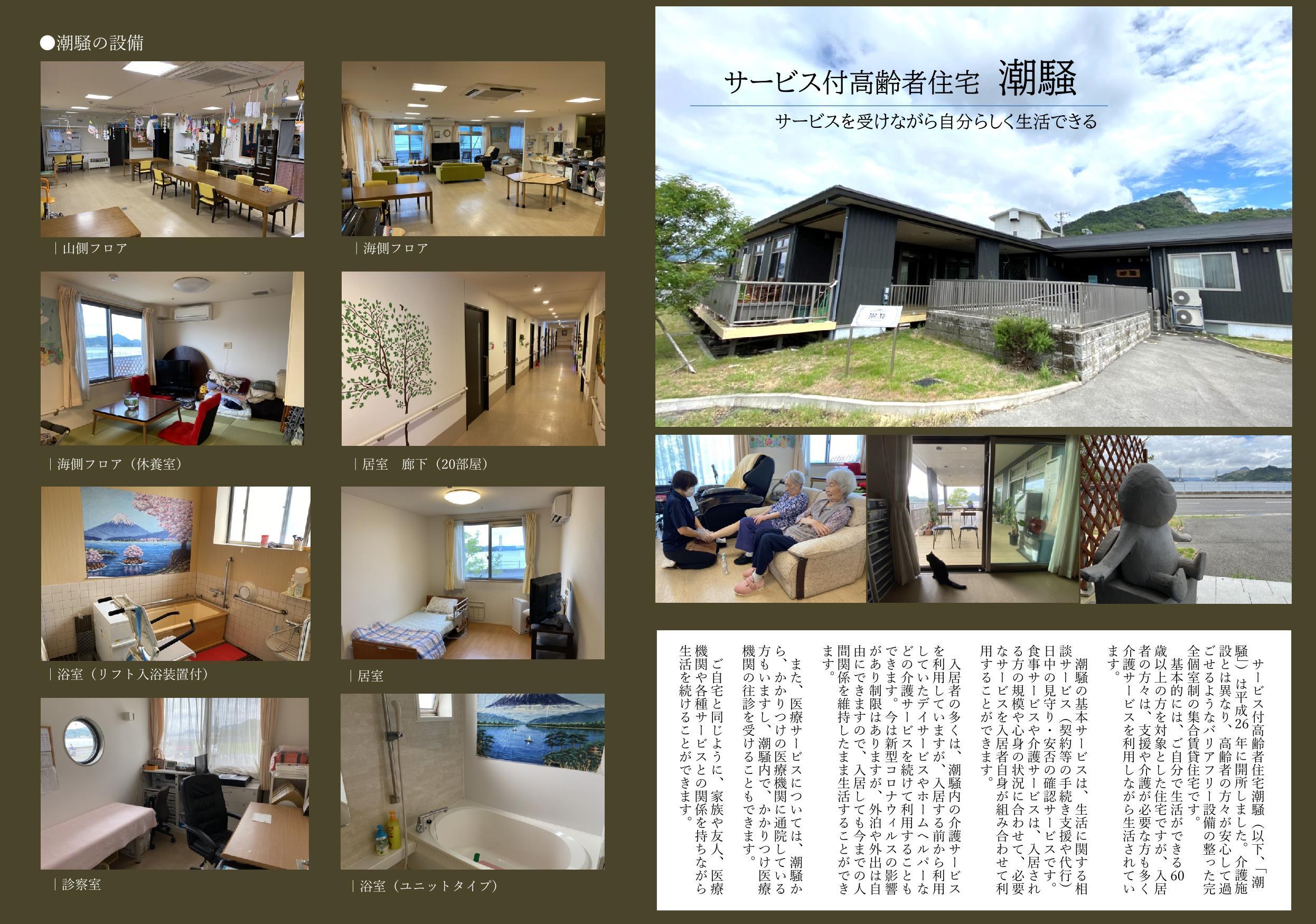 http://fukufukunokai.com/newsletter/images/8%E6%9C%88%E5%8F%B73_cropped_2.jpeg