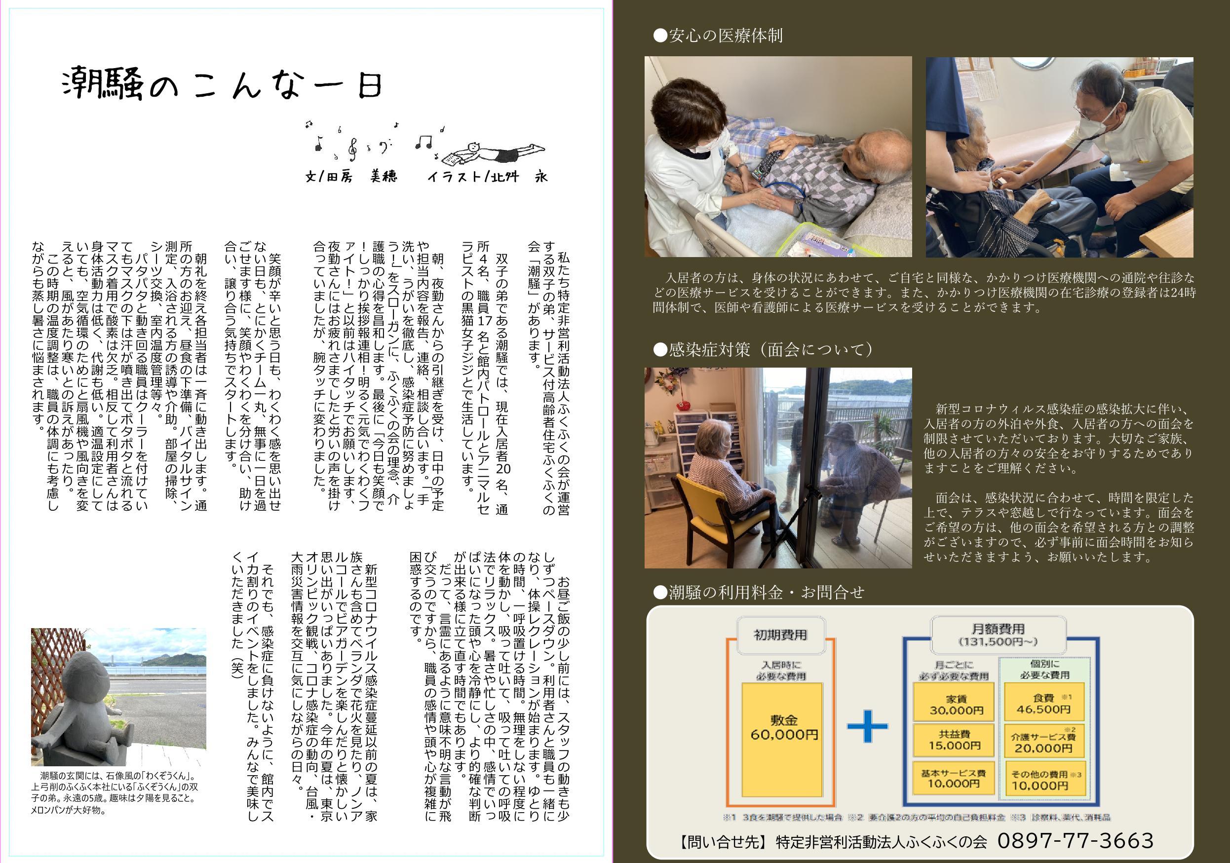 http://fukufukunokai.com/newsletter/images/8%E6%9C%88%E5%8F%B73_cropped_3.jpeg