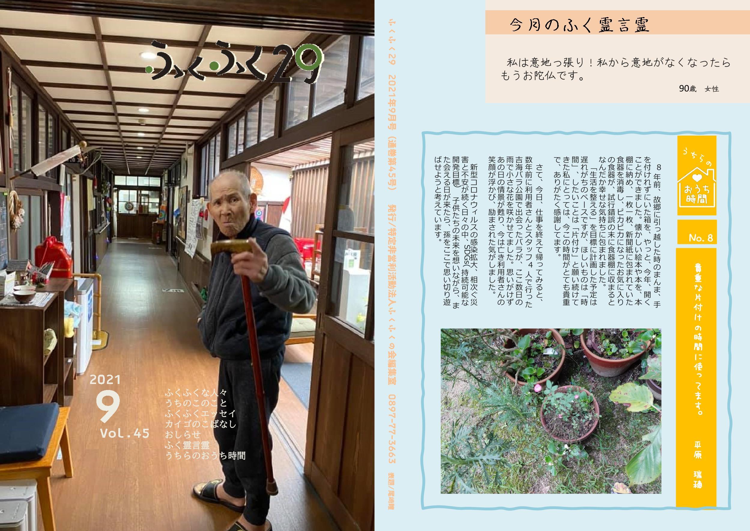 http://fukufukunokai.com/newsletter/images/9%E6%9C%88%E5%8F%B73_cropped_1.jpeg