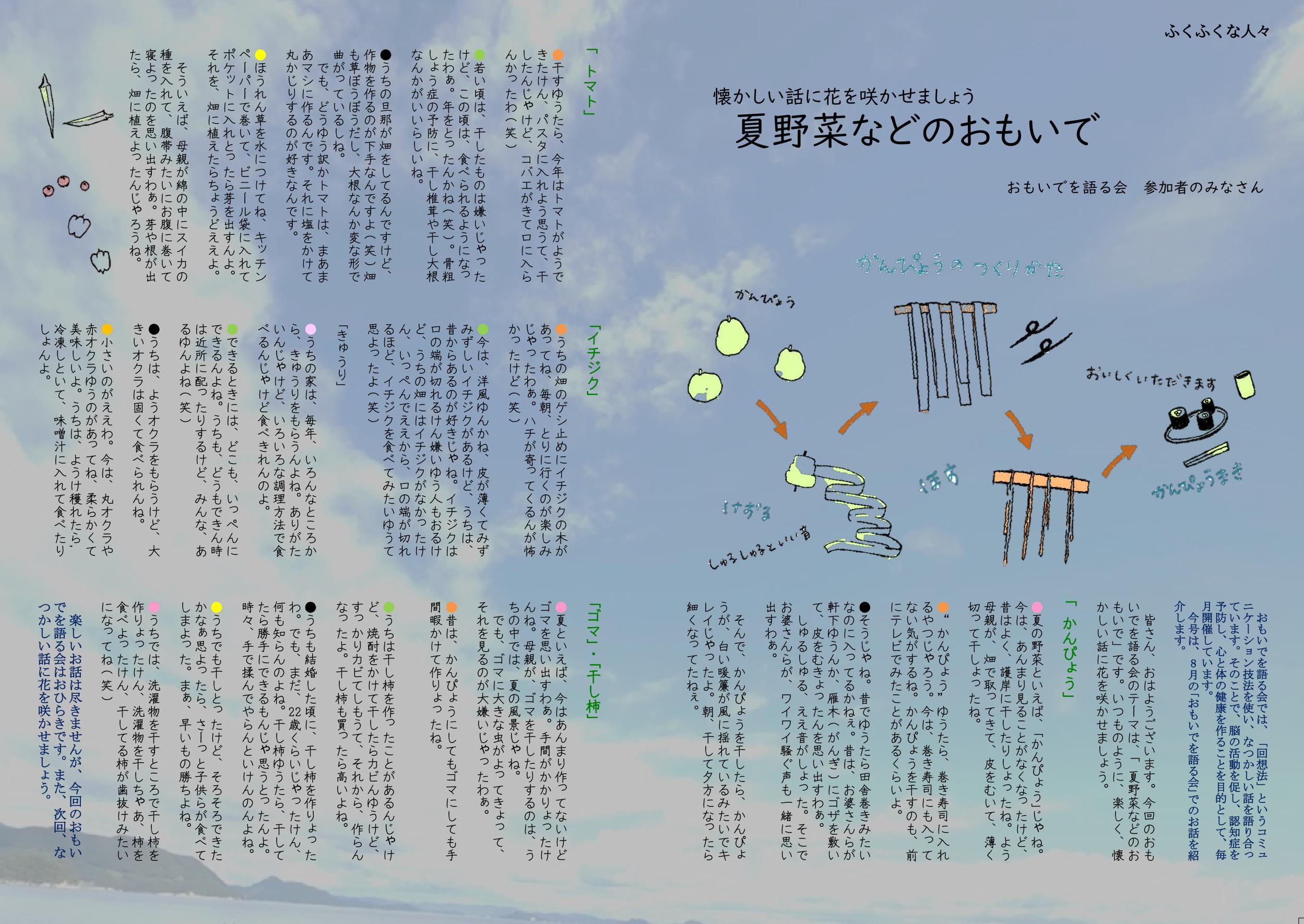 http://fukufukunokai.com/newsletter/images/9%E6%9C%88%E5%8F%B73_cropped_2.jpeg