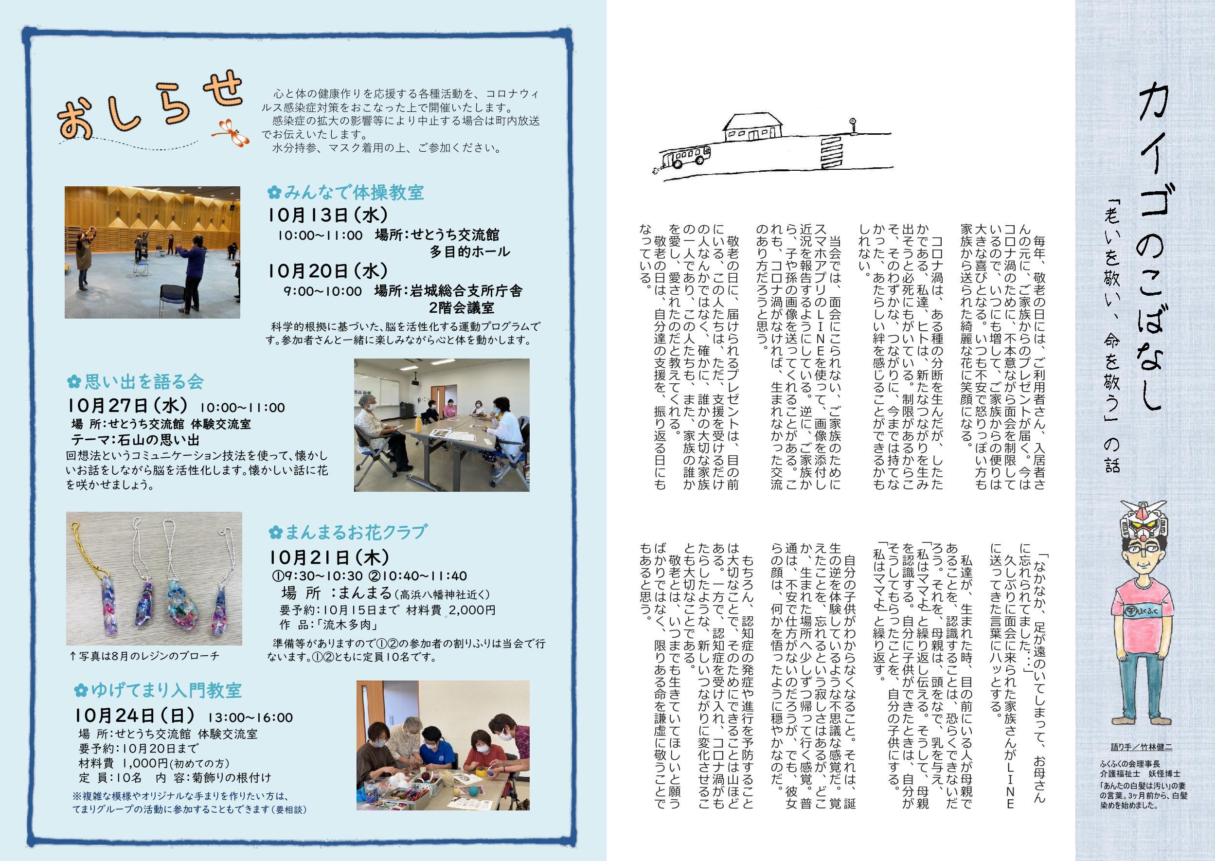http://fukufukunokai.com/newsletter/images/9%E6%9C%88%E5%8F%B73_cropped_4.jpeg